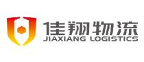 三亚佳翔航空货运服务有限公司