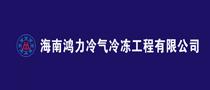 海南鸿力冷气冷冻工程有限公司