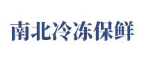 海南南北冷冻保鲜有限公司