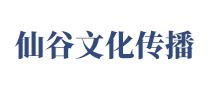 海南仙谷文化传播有限责任公司