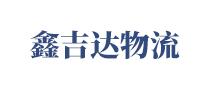 海南鑫吉达必威体育官网入口有限公司